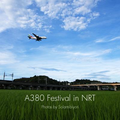 NRT380祭