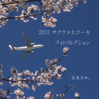 2012 サクラ×ヒコーキ フォトコレクション